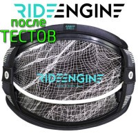 Кайт Трапеция RideEngine Elite Carbon White Harness БУ отлич. сост. (2019)